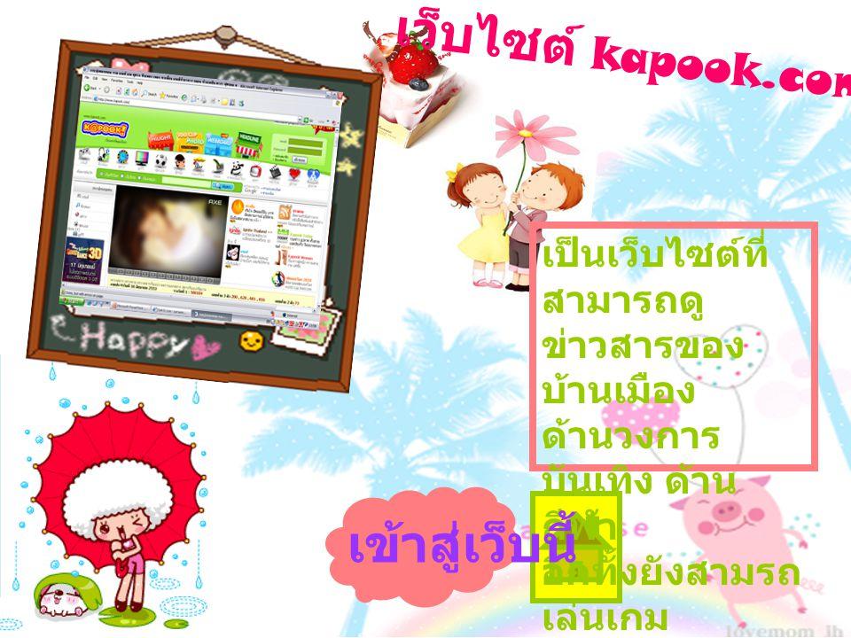 เว็บไซต์ kapook.com เข้าสู่เว็บนี้