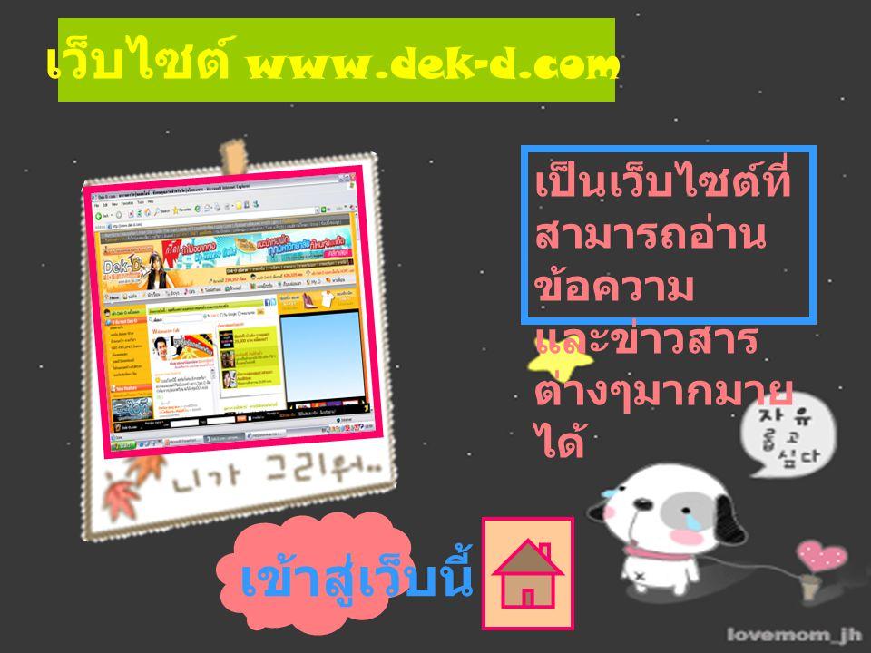 เว็บไซต์ www.dek-d.com เข้าสู่เว็บนี้
