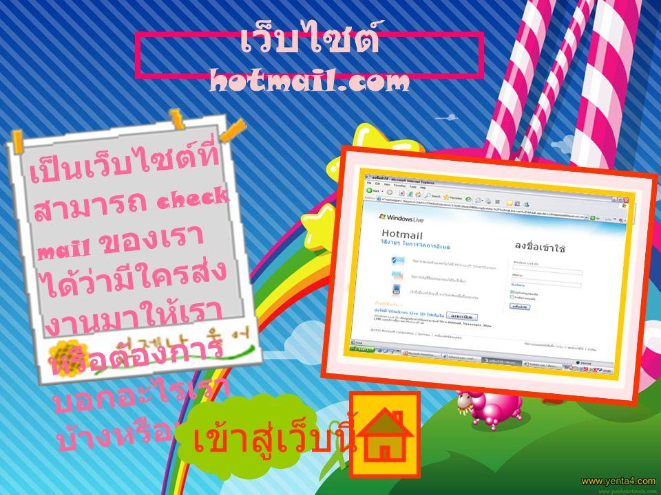 เว็บไซต์ hotmail.com เข้าสู่เว็บนี้