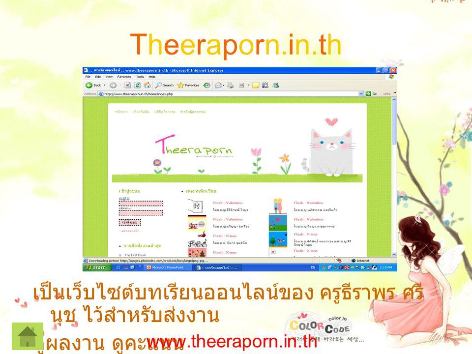 Theeraporn.in.th เป็นเว็บไซต์บทเรียนออนไลน์ของ ครูธีราพร ศรีนุช ไว้สำหรับส่งงาน.