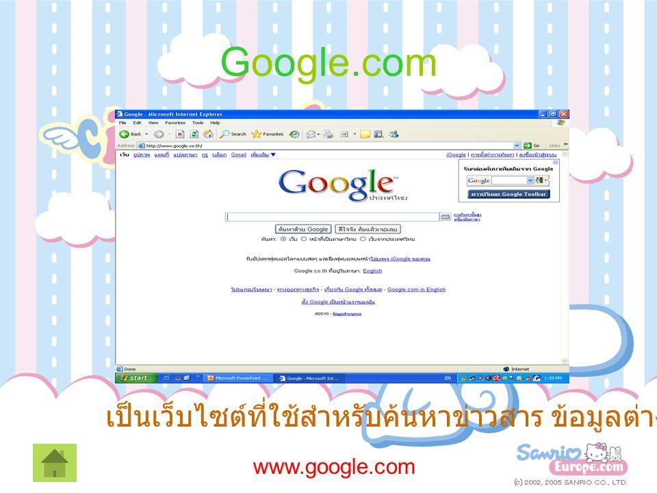 Google.com เป็นเว็บไซต์ที่ใช้สำหรับค้นหาข่าวสาร ข้อมูลต่างๆ ได้ครบถ้วน