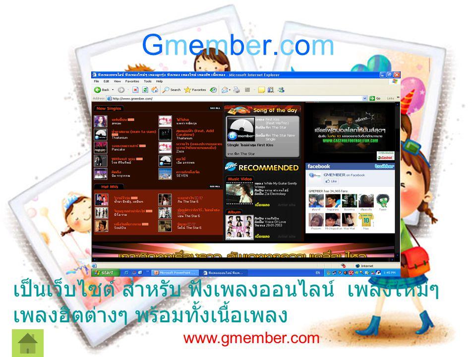 Gmember.com เป็นเว็บไซต์ สำหรับ ฟังเพลงออนไลน์ เพลงใหม่ๆ เพลงฮิตต่างๆ พร้อมทั้งเนื้อเพลง.