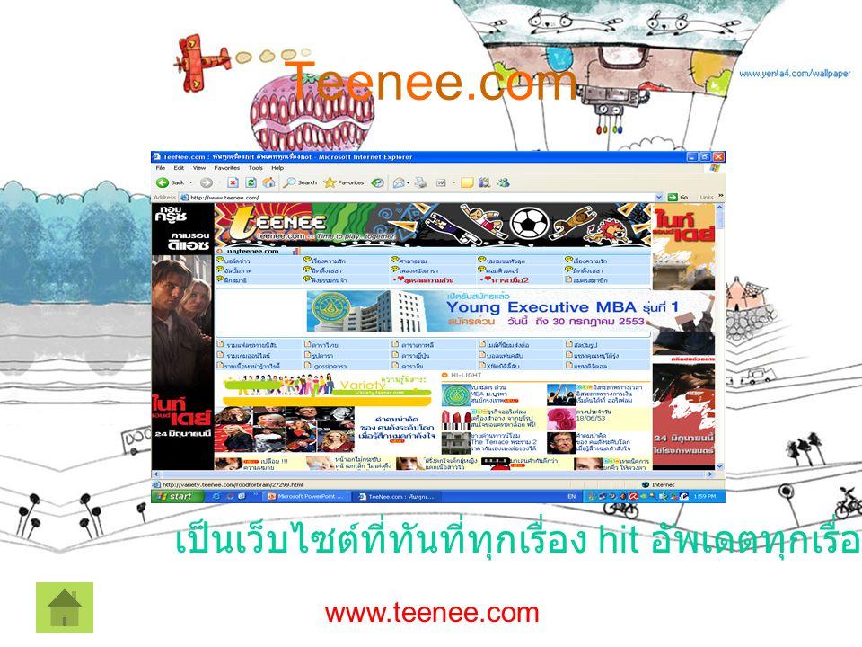 Teenee.com เป็นเว็บไซต์ที่ทันที่ทุกเรื่อง hit อัพเดตทุกเรื่อง hot