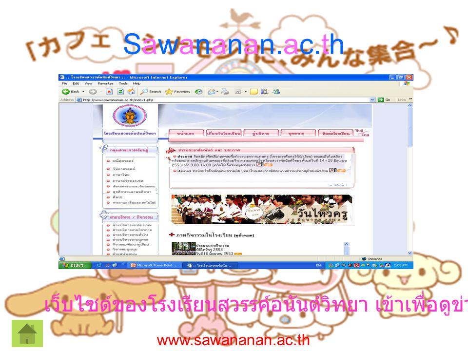 Sawananan.ac.th เว็บไซต์ของโรงเรียนสวรรค์อนันต์วิทยา เข้าเพื่อดูข่าวสารของโรงเรียน.