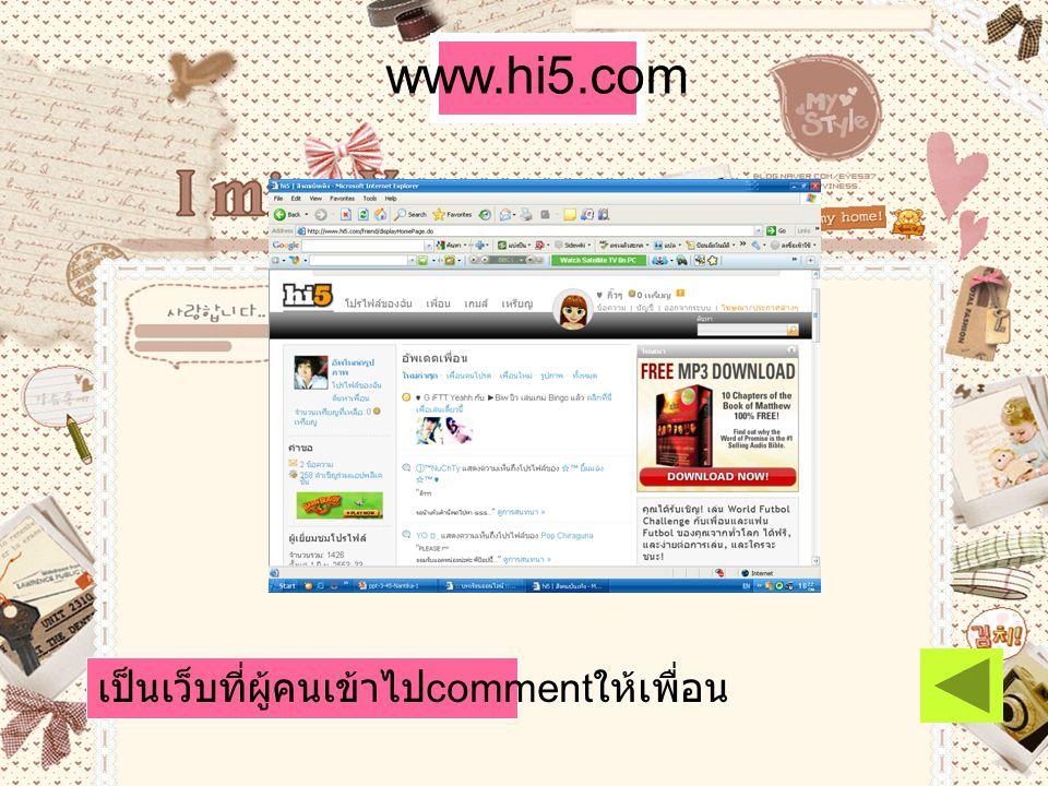 www.hi5.com เป็นเว็บที่ผู้คนเข้าไปcommentให้เพื่อน