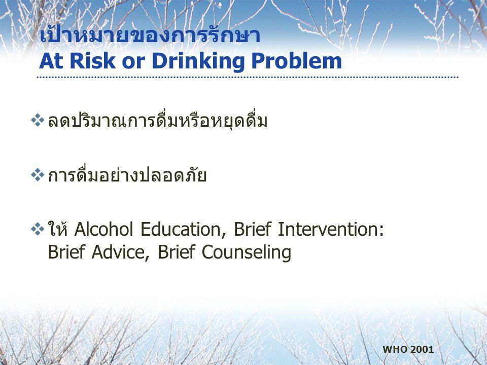 เป้าหมายของการรักษา At Risk or Drinking Problem