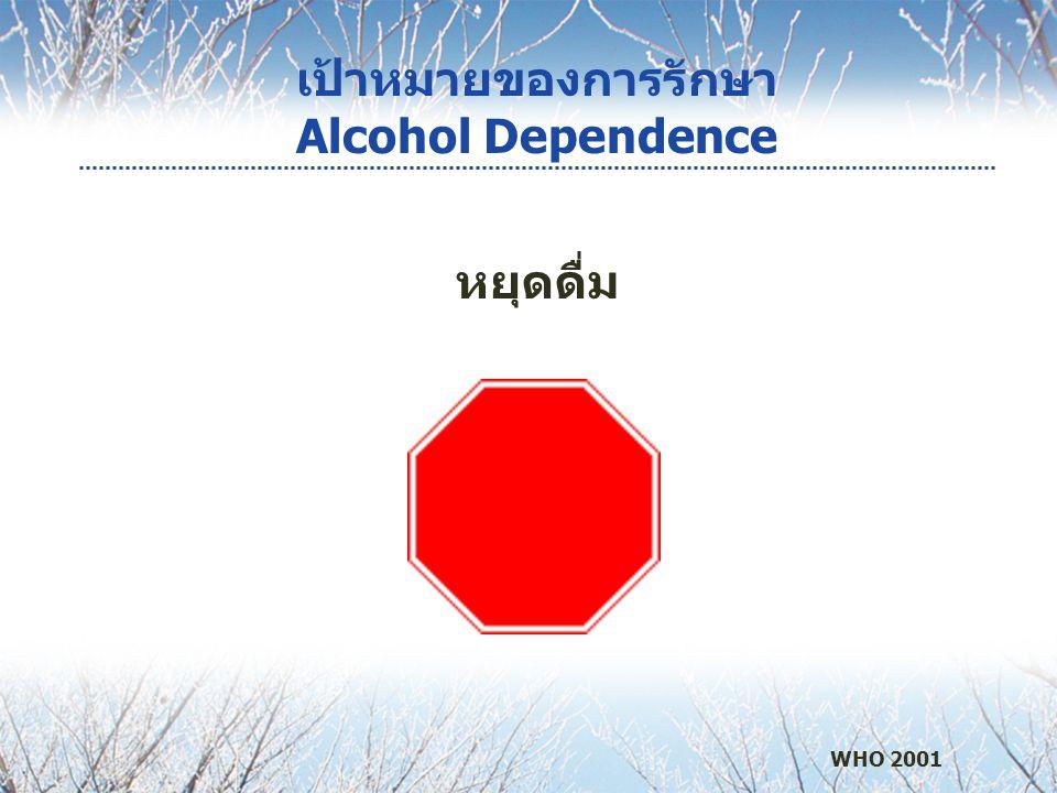 เป้าหมายของการรักษา Alcohol Dependence