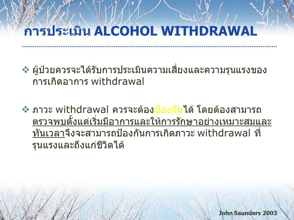 การประเมิน ALCOHOL WITHDRAWAL