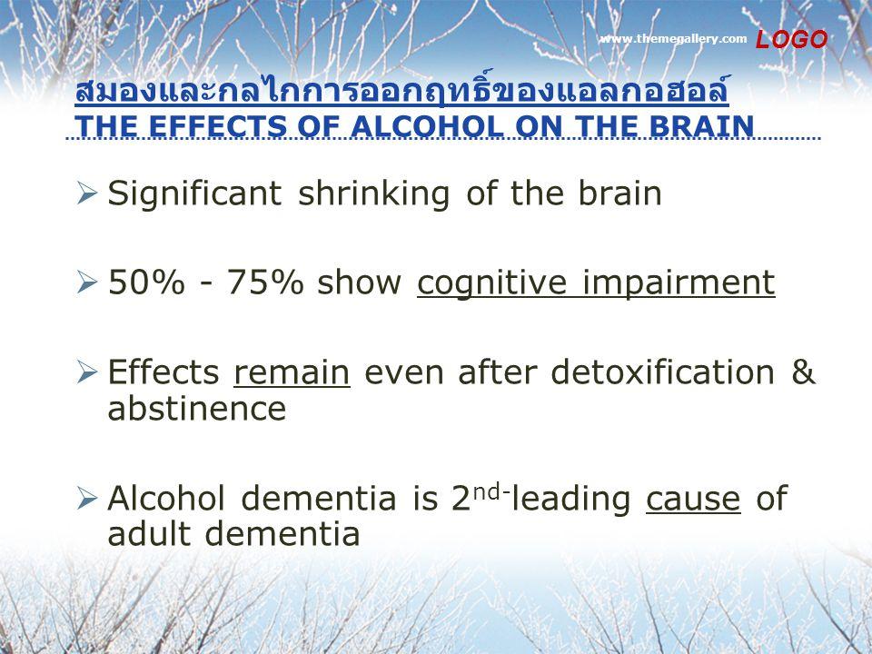 สมองและกลไกการออกฤทธิ์ของแอลกอฮอล์ THE EFFECTS OF ALCOHOL ON THE BRAIN