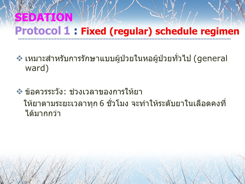 SEDATION Protocol 1 : Fixed (regular) schedule regimen
