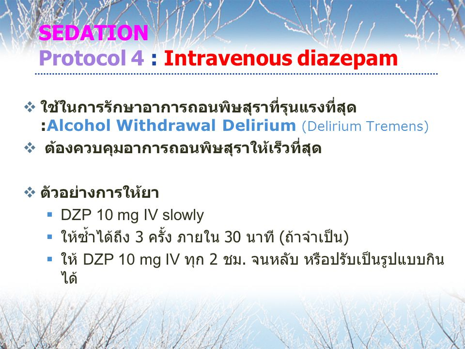 SEDATION Protocol 4 : Intravenous diazepam