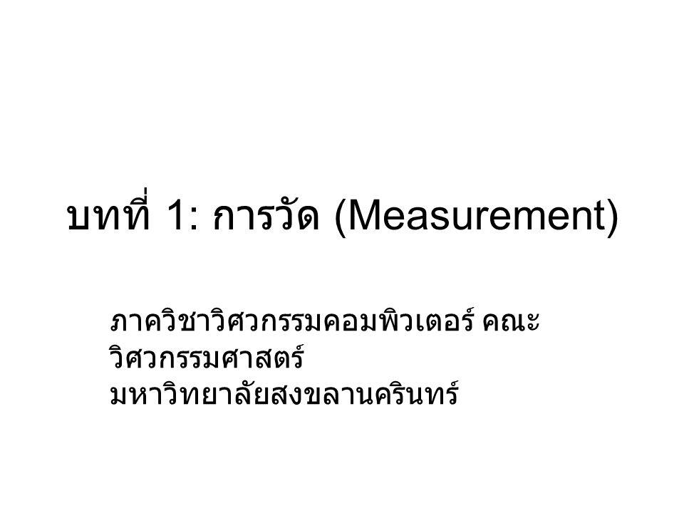 บทที่ 1: การวัด (Measurement)