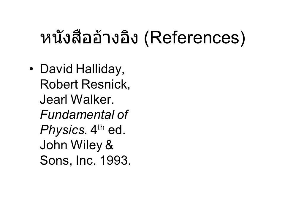 หนังสืออ้างอิง (References)