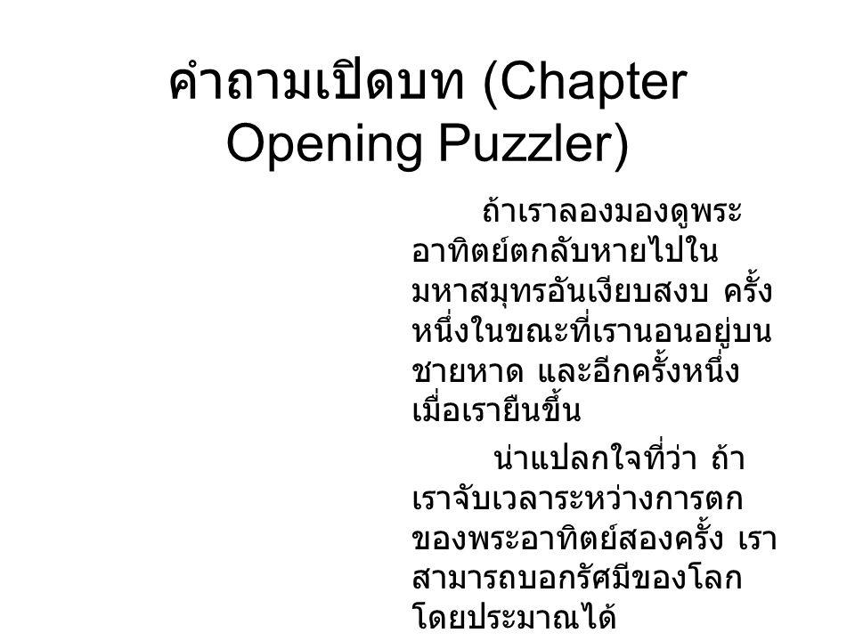 คำถามเปิดบท (Chapter Opening Puzzler)