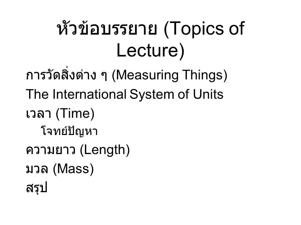 หัวข้อบรรยาย (Topics of Lecture)