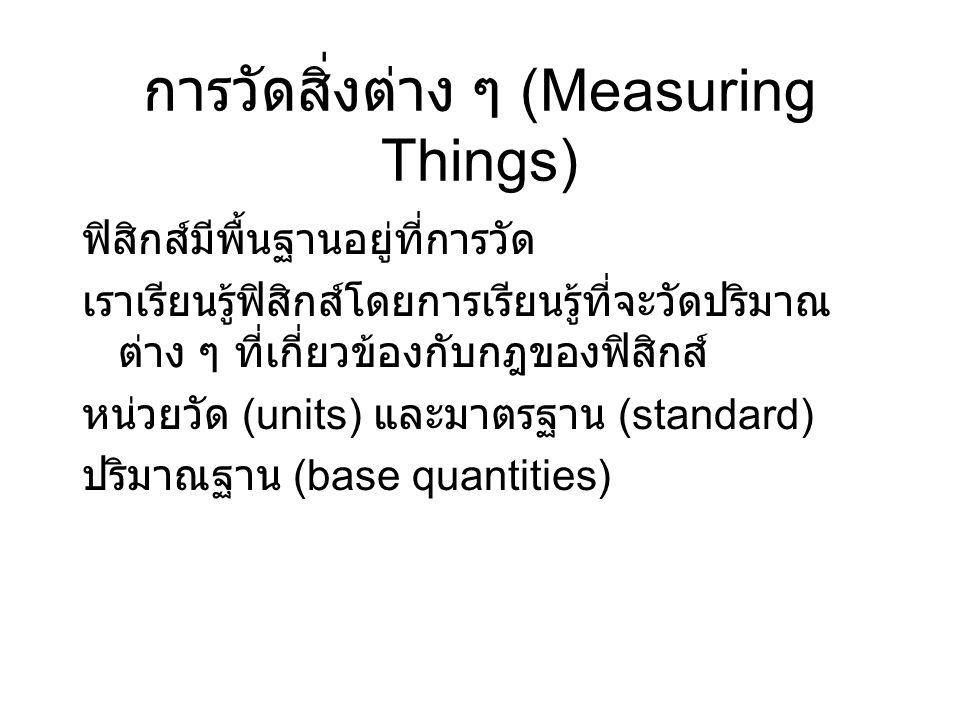การวัดสิ่งต่าง ๆ (Measuring Things)