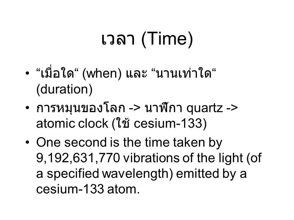 เวลา (Time) เมื่อใด (when) และ นานเท่าใด (duration)