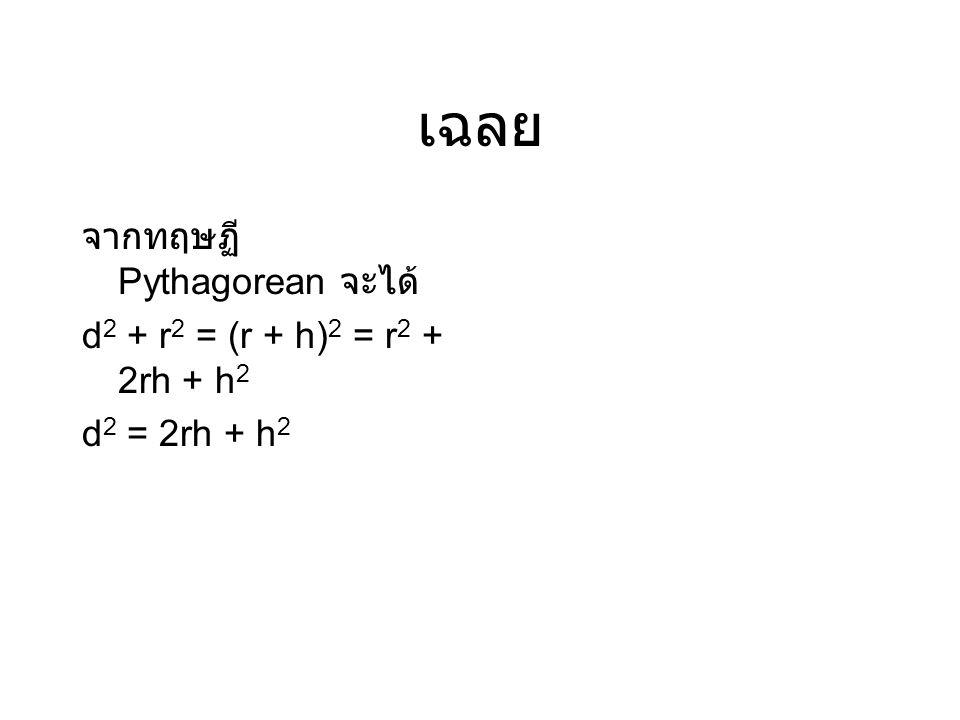 เฉลย จากทฤษฏี Pythagorean จะได้ d2 + r2 = (r + h)2 = r2 + 2rh + h2