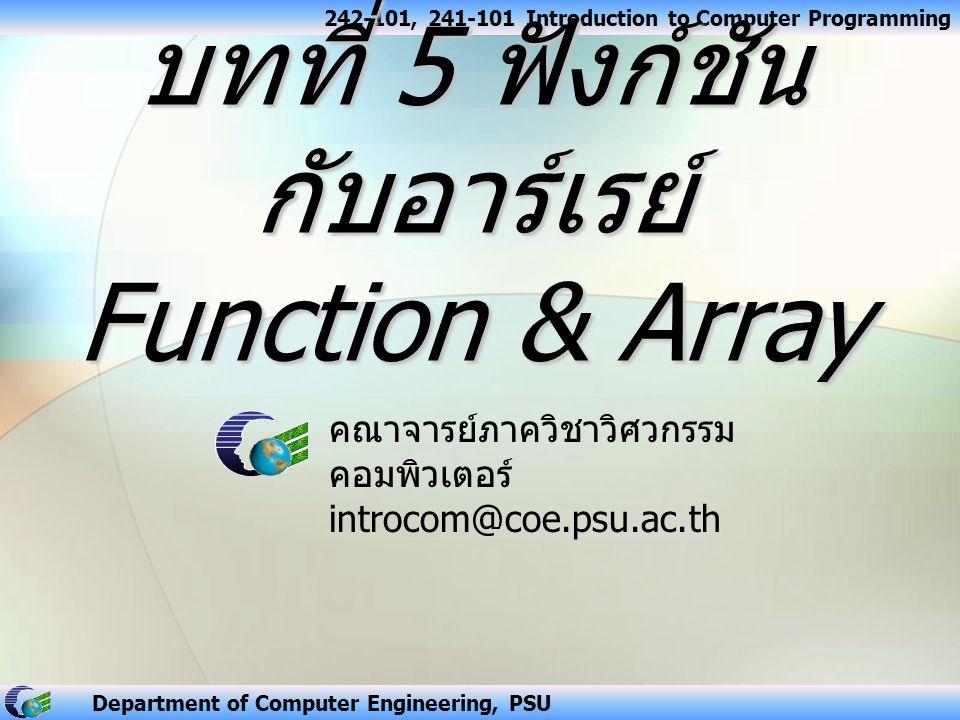 บทที่ 5 ฟังก์ชันกับอาร์เรย์ Function & Array