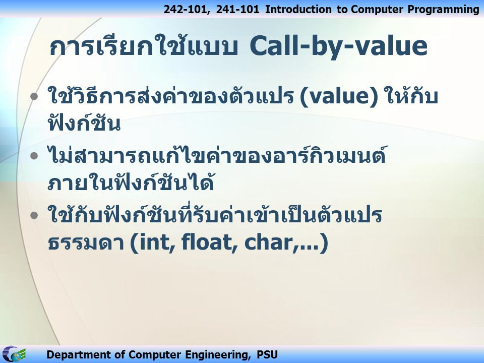 การเรียกใช้แบบ Call-by-value