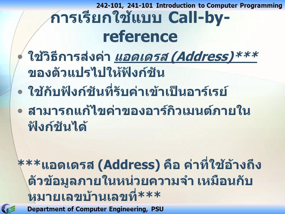 การเรียกใช้แบบ Call-by-reference