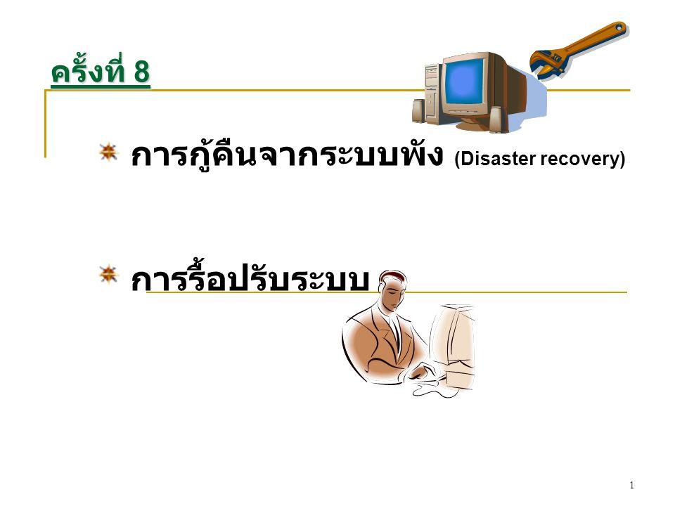 การกู้คืนจากระบบพัง (Disaster recovery) การรื้อปรับระบบ