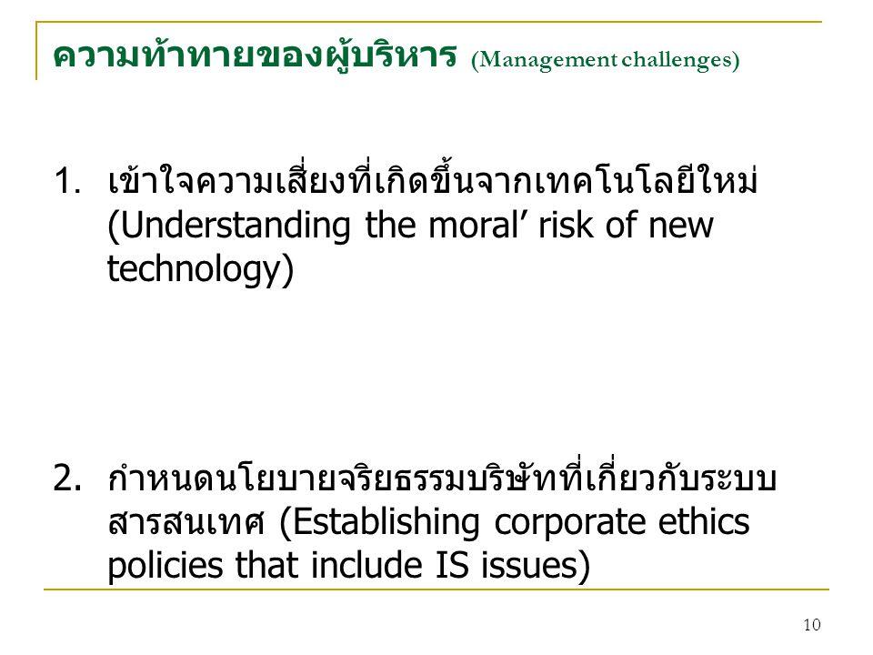 ความท้าทายของผู้บริหาร (Management challenges)