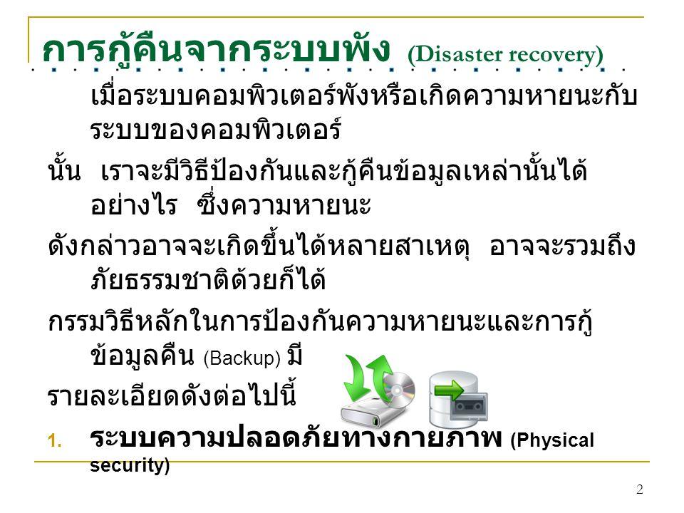 การกู้คืนจากระบบพัง (Disaster recovery)