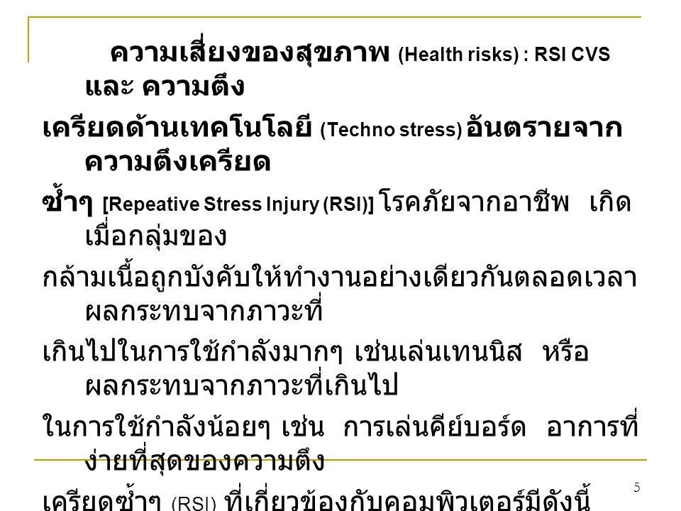 ความเสี่ยงของสุขภาพ (Health risks) : RSI CVS และ ความตึง