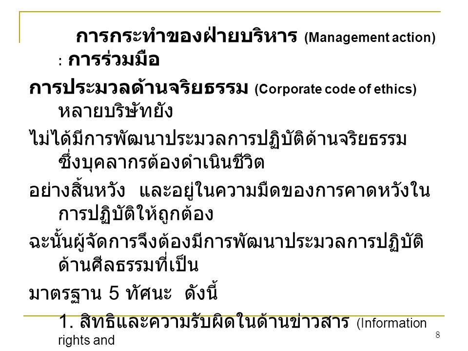 การกระทำของฝ่ายบริหาร (Management action) : การร่วมมือ