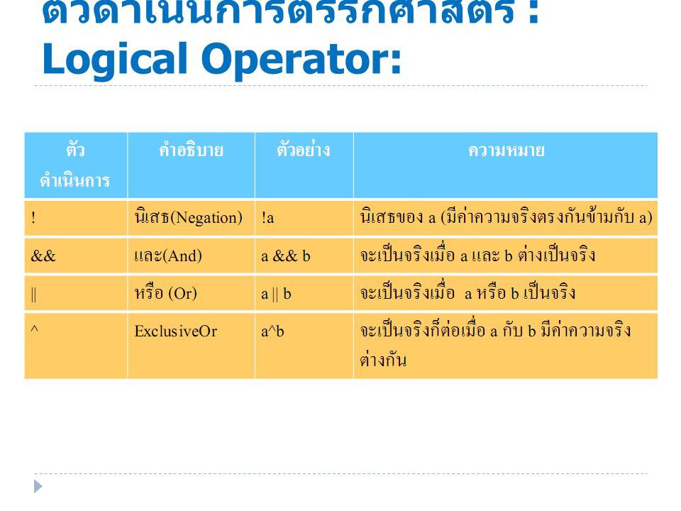 ตัวดำเนินการตรรกศาสตร์ : Logical Operator: