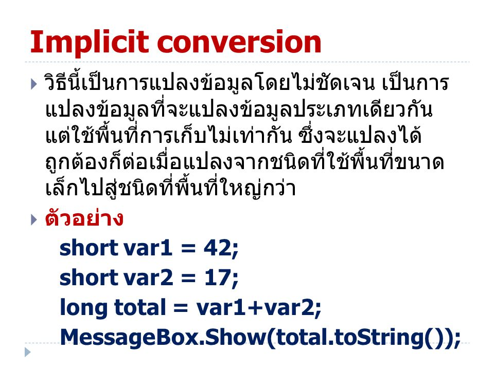 Implicit conversion