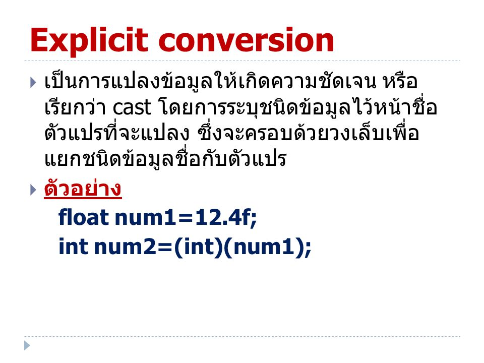 Explicit conversion