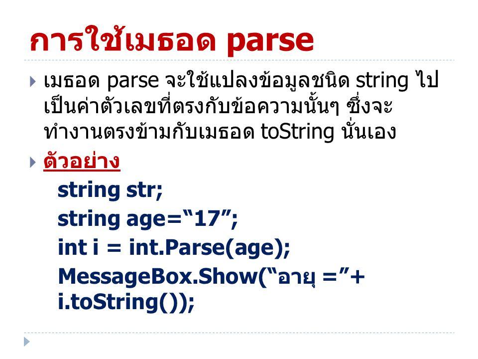 การใช้เมธอด parse เมธอด parse จะใช้แปลงข้อมูลชนิด string ไปเป็นค่าตัวเลขที่ตรงกับ ข้อความนั้นๆ ซึ่งจะทำงานตรงข้ามกับเมธอด toString นั่นเอง.
