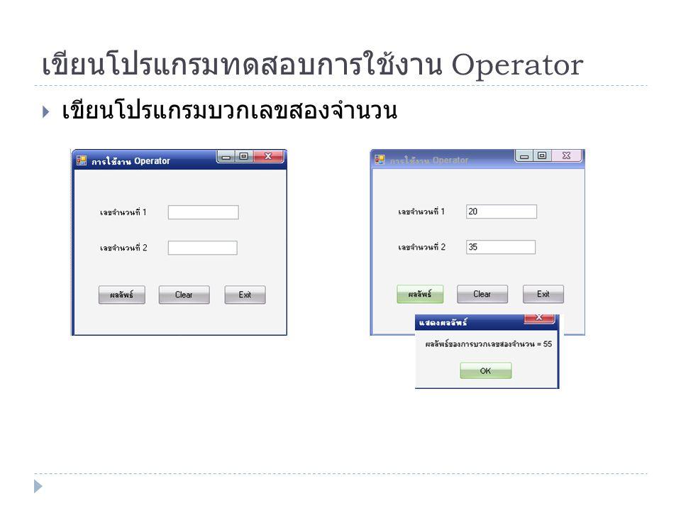 เขียนโปรแกรมทดสอบการใช้งาน Operator
