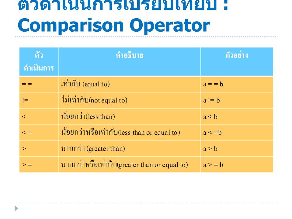 ตัวดำเนินการเปรียบเทียบ : Comparison Operator