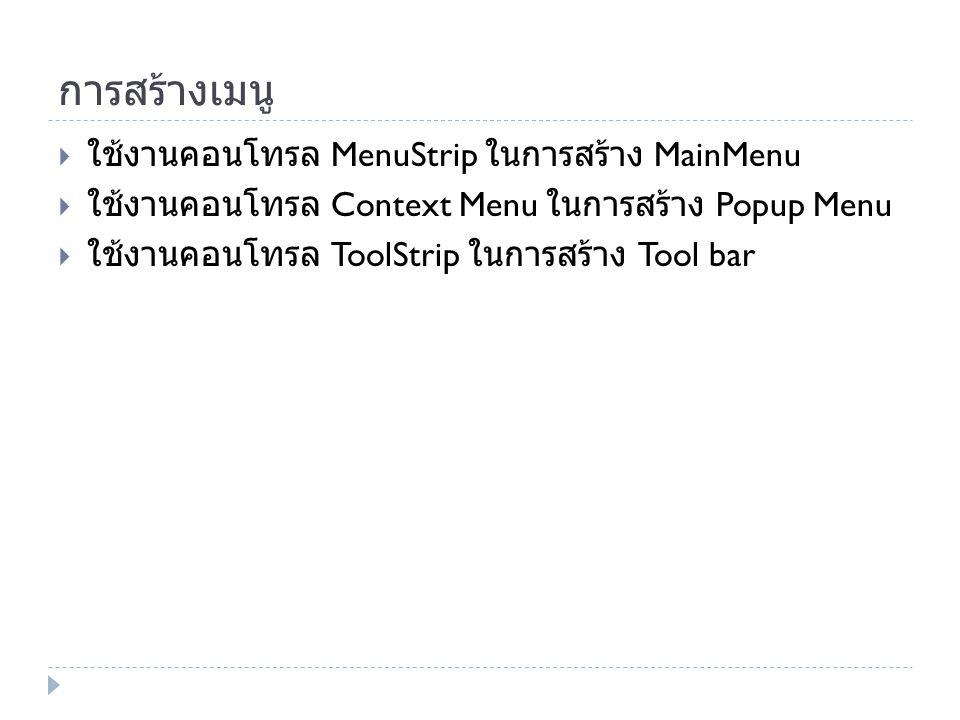 การสร้างเมนู ใช้งานคอนโทรล MenuStrip ในการสร้าง MainMenu