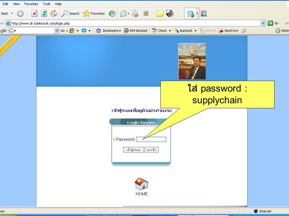 ใส่ password : supplychain