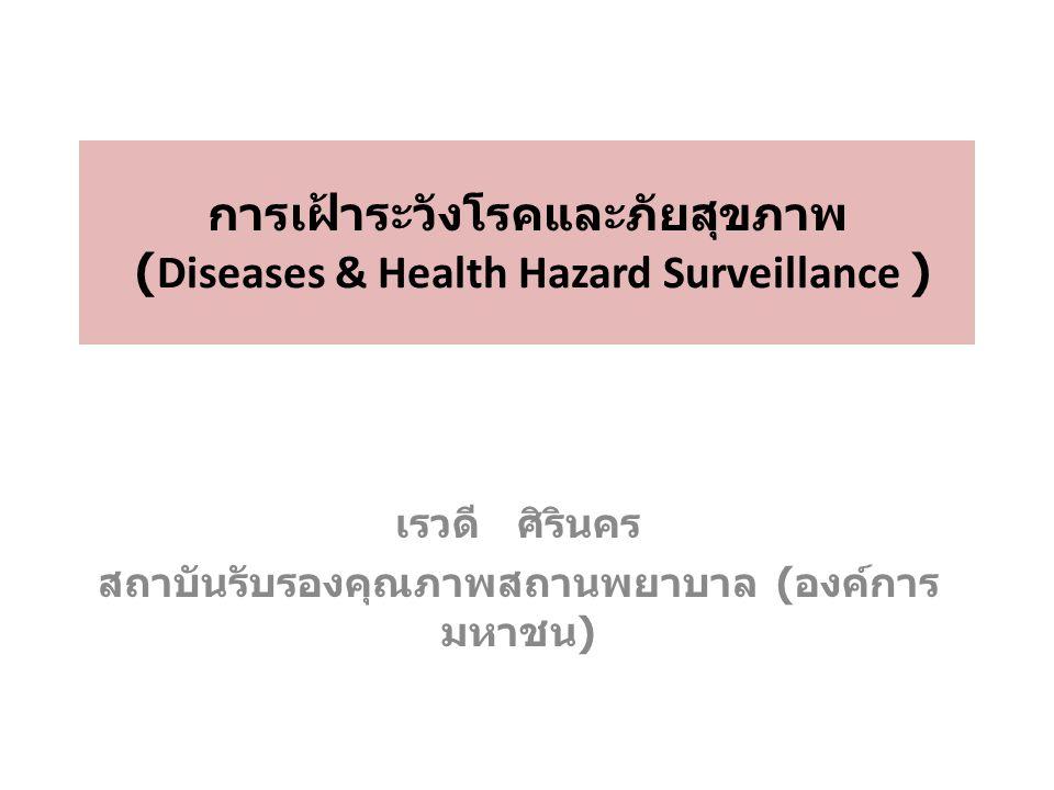 การเฝ้าระวังโรคและภัยสุขภาพ (Diseases & Health Hazard Surveillance )