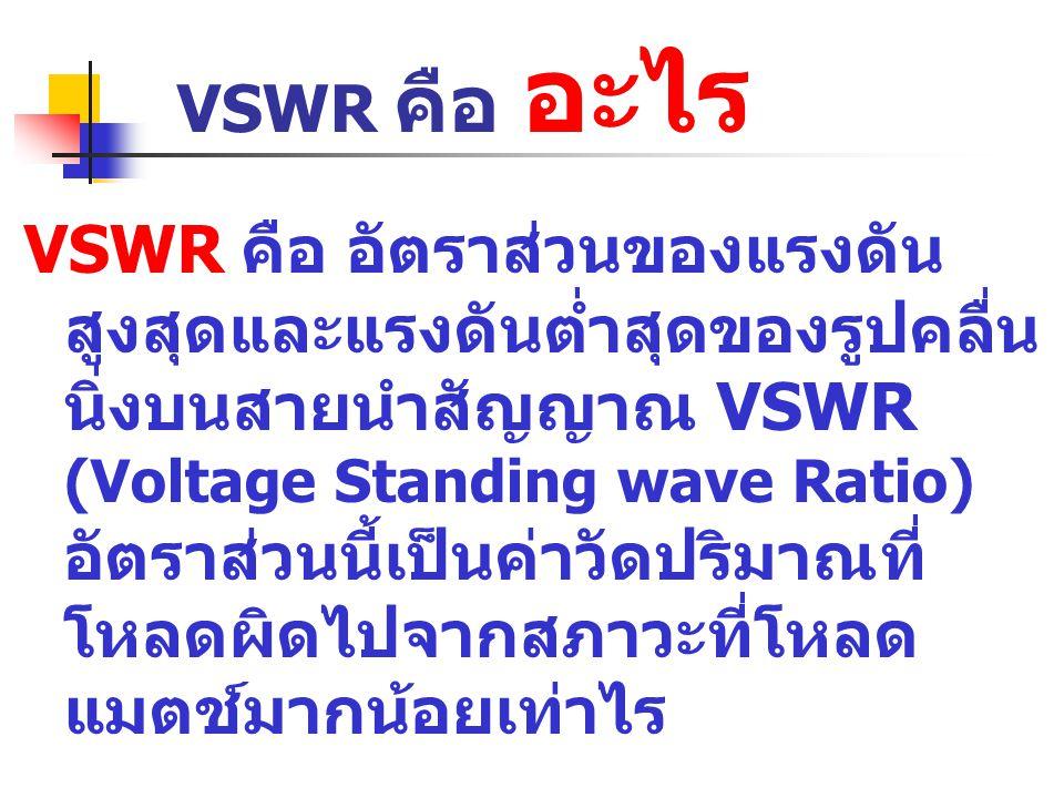 VSWR คือ อะไร