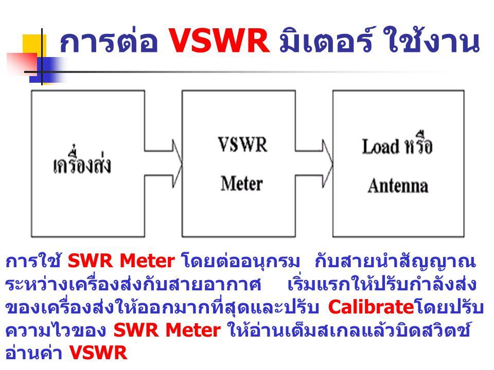 การต่อ VSWR มิเตอร์ ใช้งาน