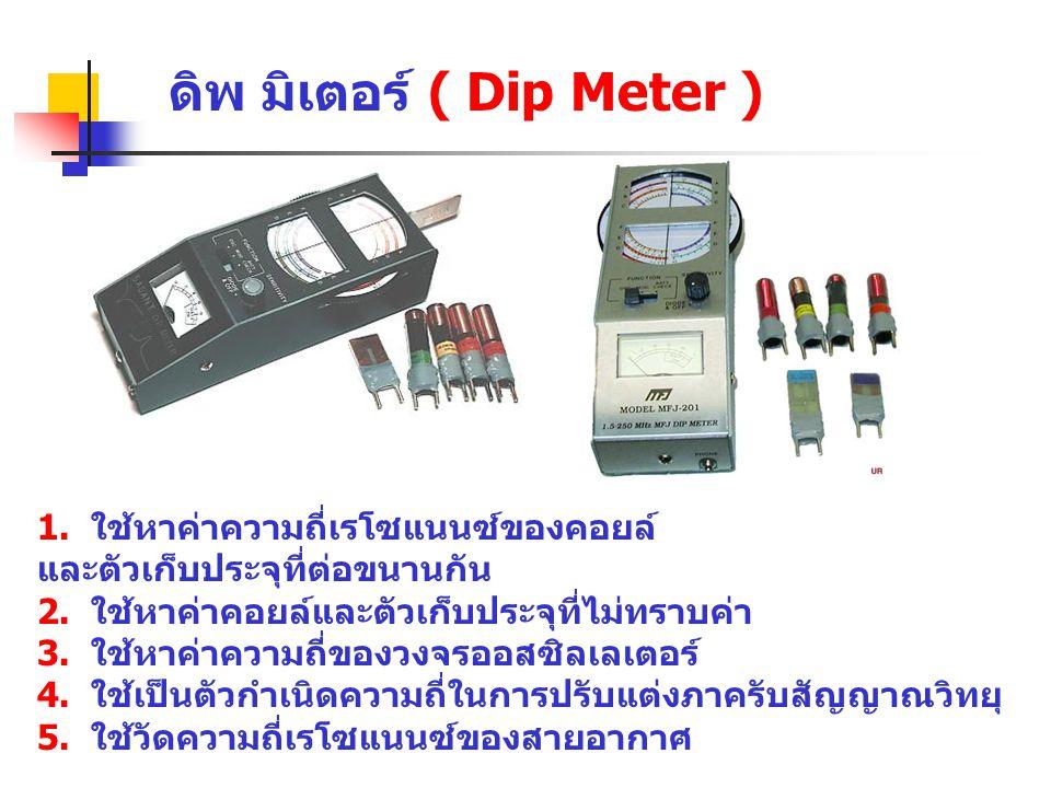 ดิพ มิเตอร์ ( Dip Meter )