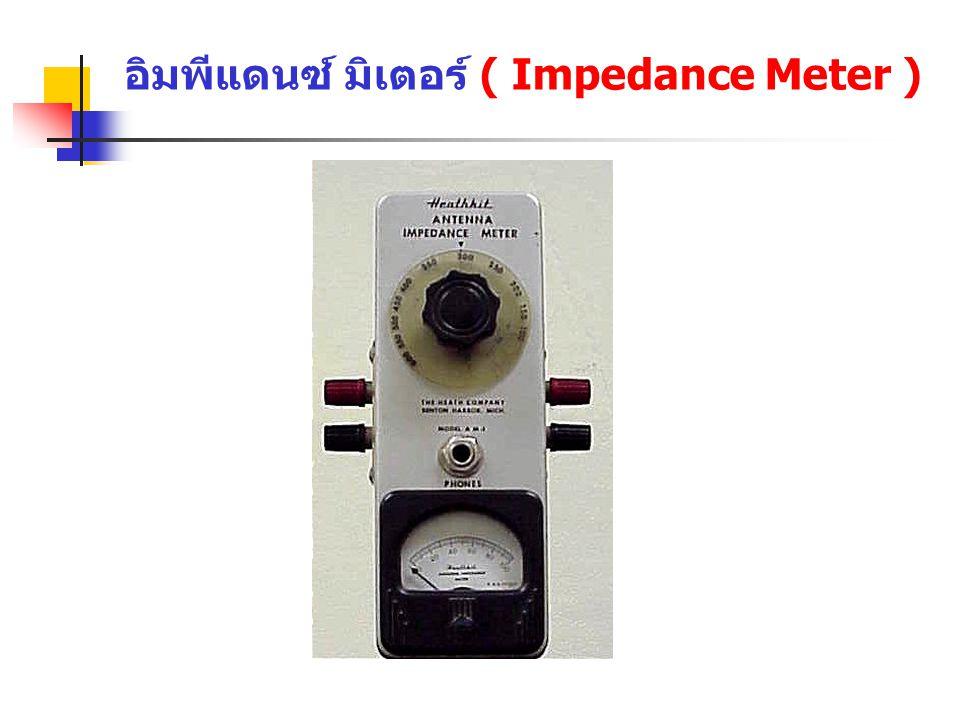 อิมพีแดนซ์ มิเตอร์ ( Impedance Meter )
