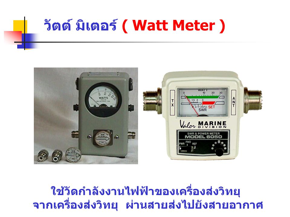 วัตต์ มิเตอร์ ( Watt Meter )