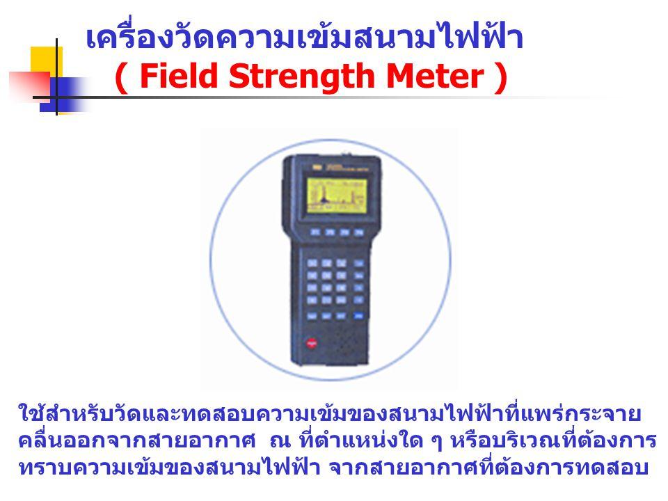 เครื่องวัดความเข้มสนามไฟฟ้า ( Field Strength Meter )