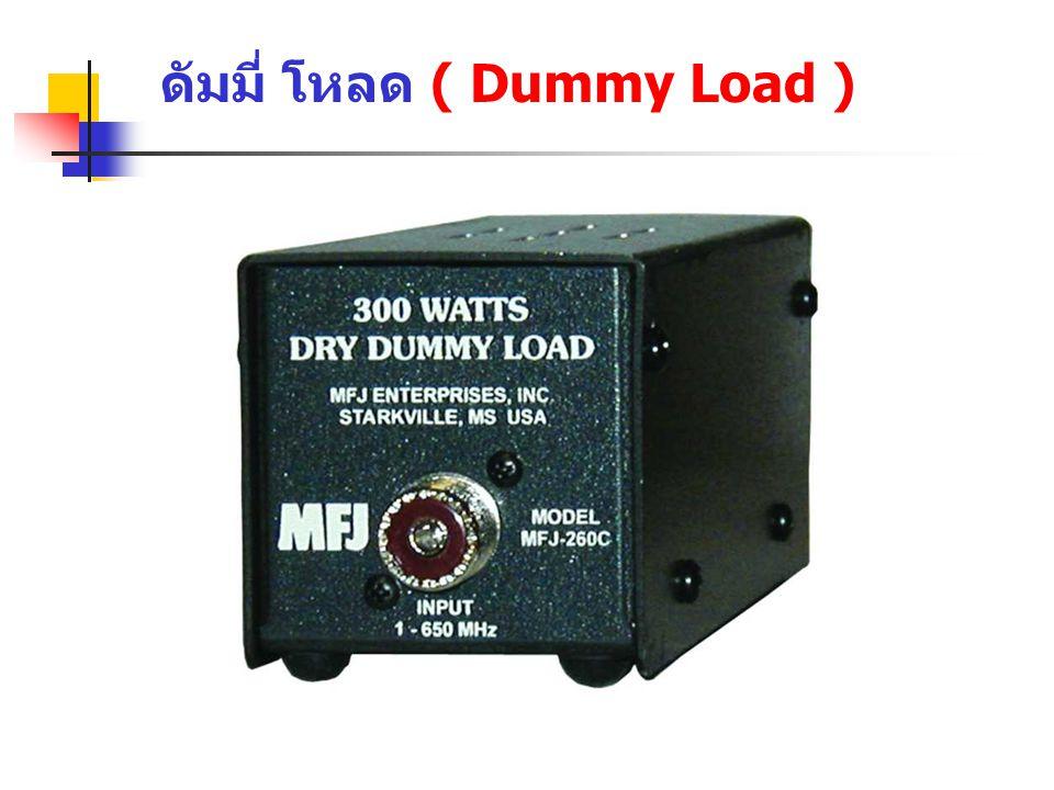ดัมมี่ โหลด ( Dummy Load )