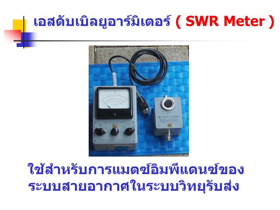 เอสดับเบิลยูอาร์มิเตอร์ ( SWR Meter )