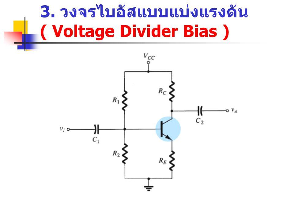 3. วงจรไบอัสแบบแบ่งแรงดัน ( Voltage Divider Bias )