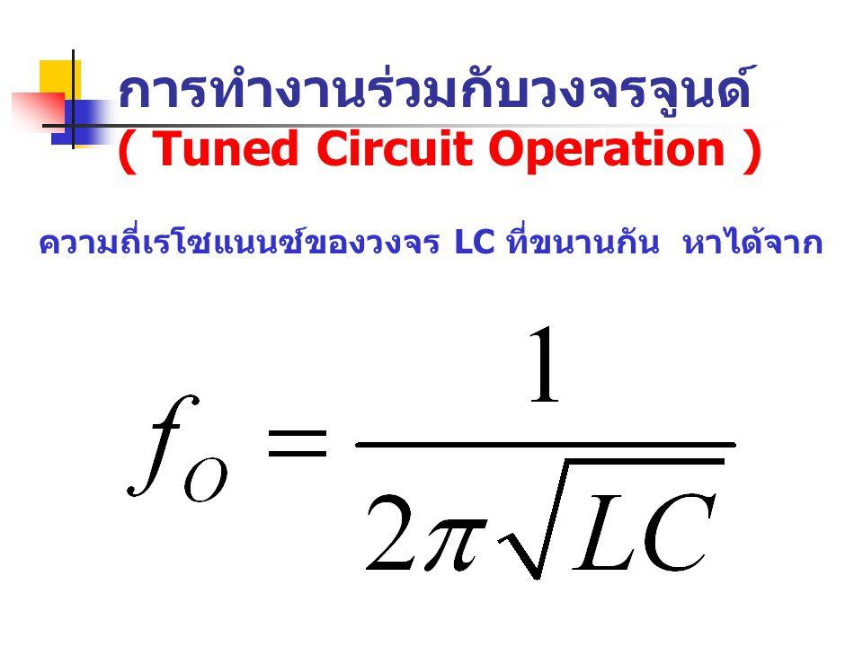 การทำงานร่วมกับวงจรจูนด์ ( Tuned Circuit Operation )