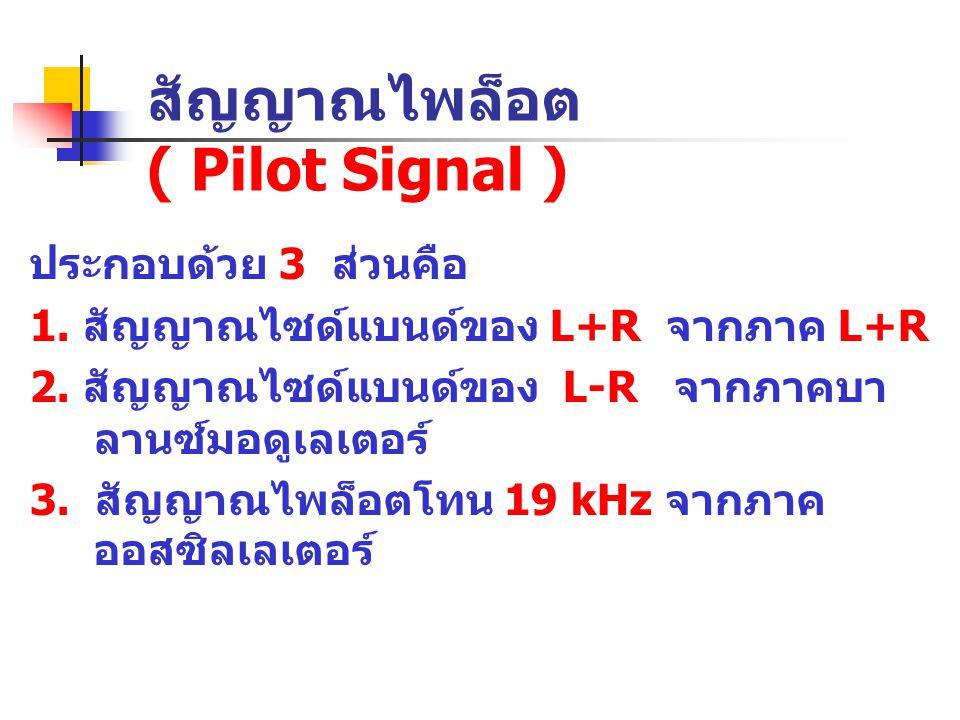 สัญญาณไพล็อต ( Pilot Signal )